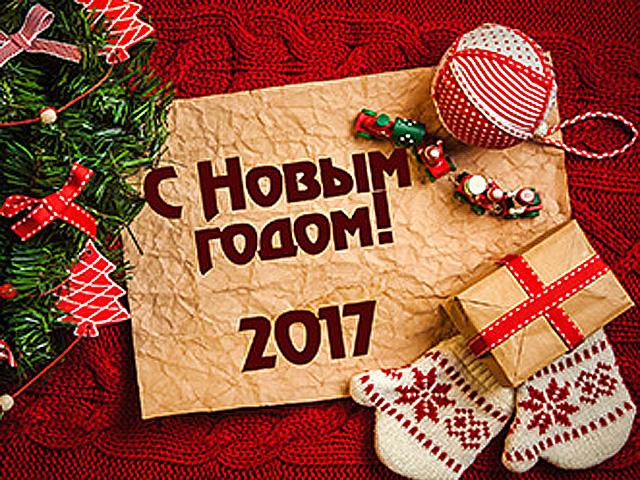 Пожелания на новый год своим руками