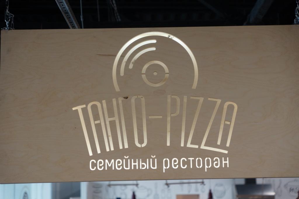 Танго pizza Магнитогорск  фото ресторана  TripAdvisor